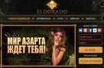 Лучшие игровые аппараты на деньги в казино Эльдорадо
