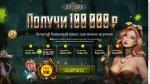 Как получить бонусы казино Джойказино и играть в новый игровой автомат
